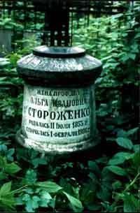 Ваганьковское кладбище москва стр 14