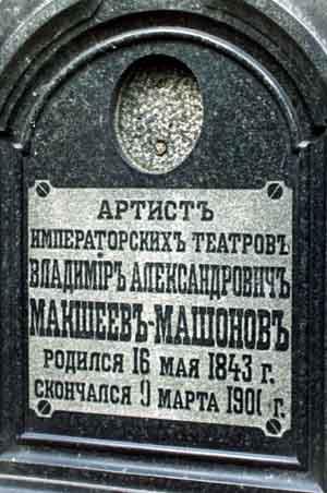 Ваганьковское кладбище москва стр 2