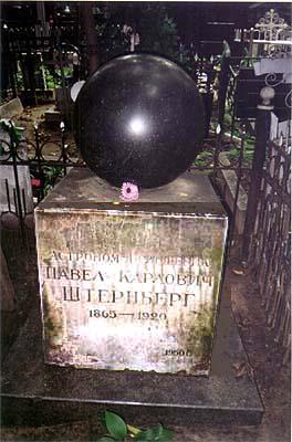 Ваганьковское кладбище москва стр 18