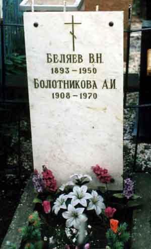 Ваганьковское кладбище москва стр 6