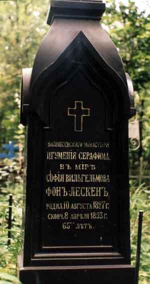 Ваганьковское кладбище москва стр 7