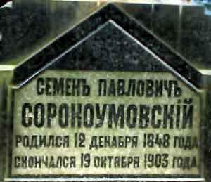 Ваганьковское кладбище москва стр 8
