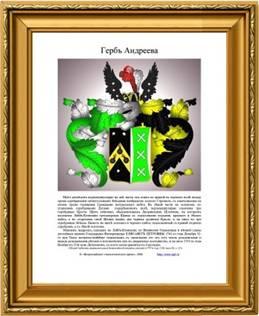 Герб в золотой раме