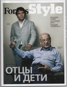 Приложение к журналу Форбс (Forbes Style: Отцы и дети)
