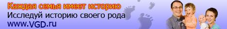 Всероссийское генеалогическое древо